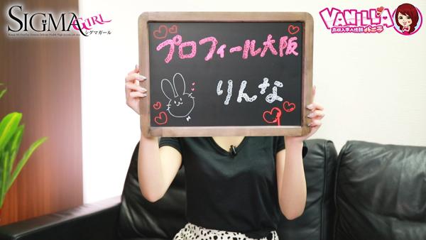 シグマグループ大阪に在籍する女の子のお仕事紹介動画