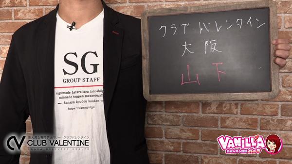 クラブバレンタイン大阪店のバニキシャ(スタッフ)動画