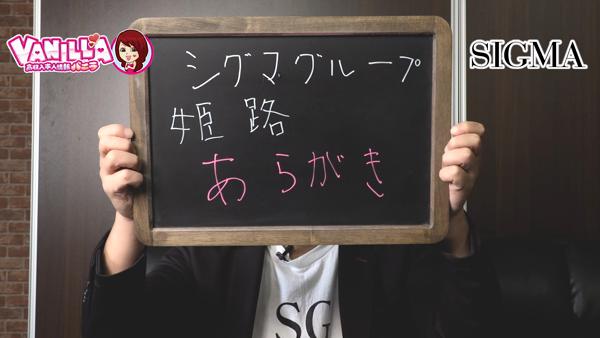 シグマグループ姫路のバニキシャ(スタッフ)動画