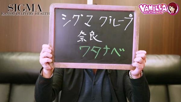 シグマグループ奈良のスタッフによるお仕事紹介動画