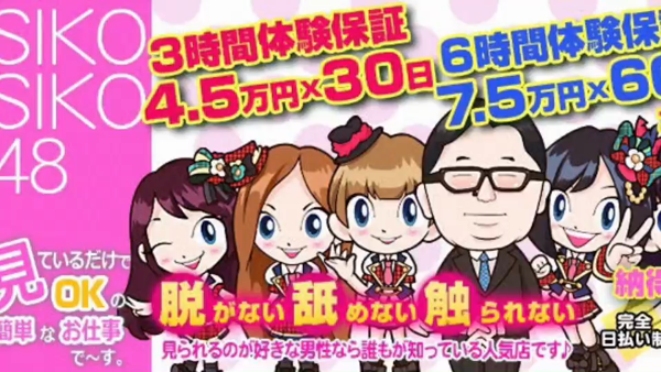 新感覚のオナクラ専門店SIKO-SIKO48の求人動画