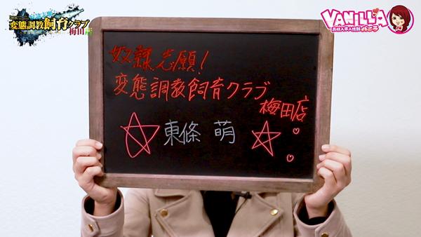 奴隷志願!変態調教飼育クラブ 梅田店に在籍する女の子のお仕事紹介動画