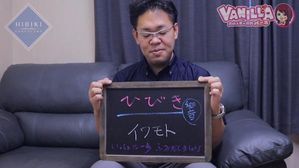 響のお仕事解説動画