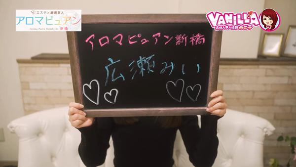 アロマピュアン新橋に在籍する女の子のお仕事紹介動画