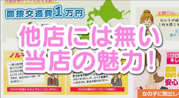 白いぽっちゃりさん 仙台店のお仕事解説動画