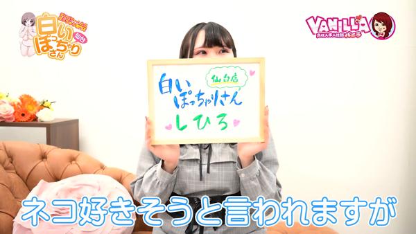白いぽっちゃりさん 仙台店に在籍する女の子のお仕事紹介動画