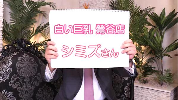 白い巨乳(秋コスグループ)のお仕事解説動画