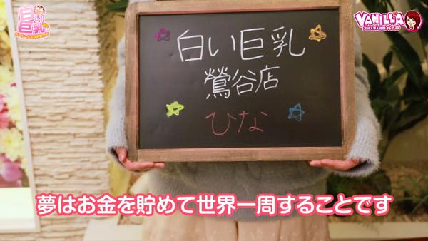 白い巨乳(秋コスグループ)に在籍する女の子のお仕事紹介動画