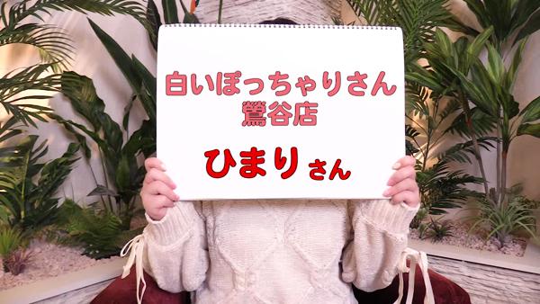 白いぽっちゃりさん 鶯谷店の求人動画