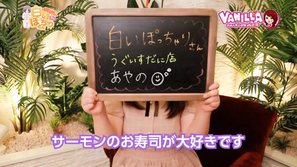 白いぽっちゃりさん 鶯谷店のバニキシャ(女の子)動画