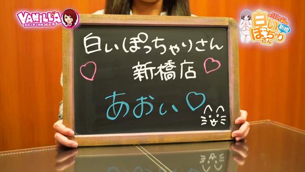 白いぽっちゃりさん 新橋店に在籍する女の子のお仕事紹介動画