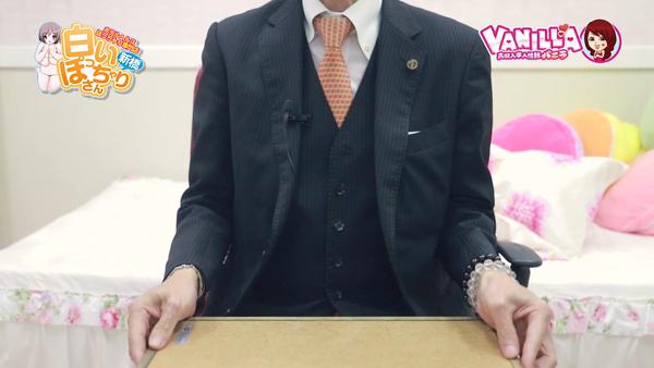 白いぽっちゃりさん 新橋店のスタッフによるお仕事紹介動画