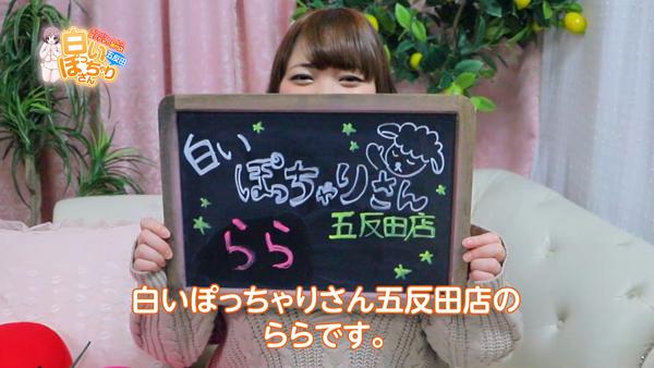 白いぽっちゃりさん 五反田店に在籍する女の子のお仕事紹介動画