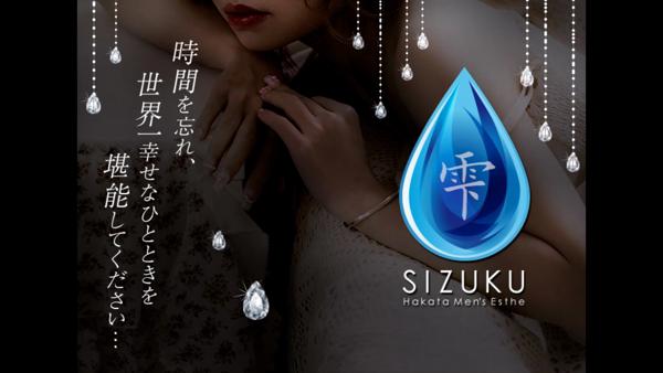 博多メンズエステ 雫~Sizuku~の求人動画