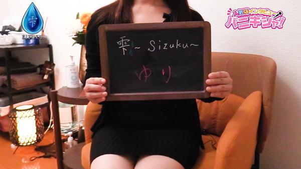 博多メンズエステ 雫~Sizuku~に在籍する女の子のお仕事紹介動画