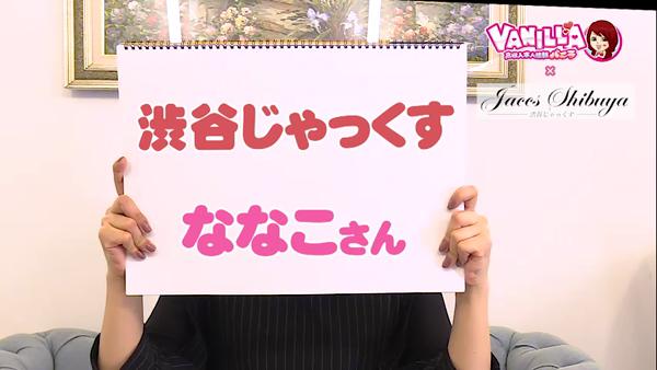 渋谷じゃっくすのバニキシャ(女の子)動画