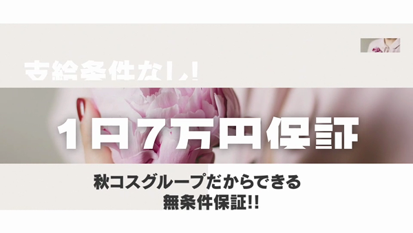 新宿 社長秘書のお仕事解説動画
