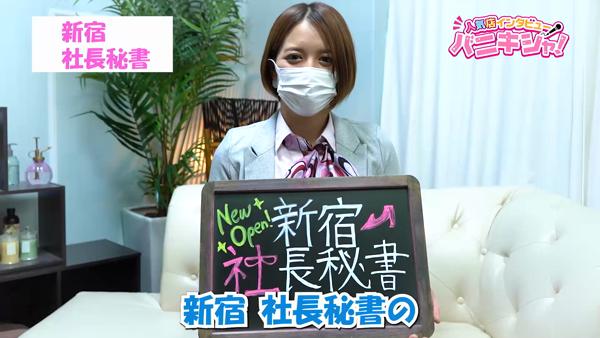 セクハラ待ちの社長秘書に在籍する女の子のお仕事紹介動画