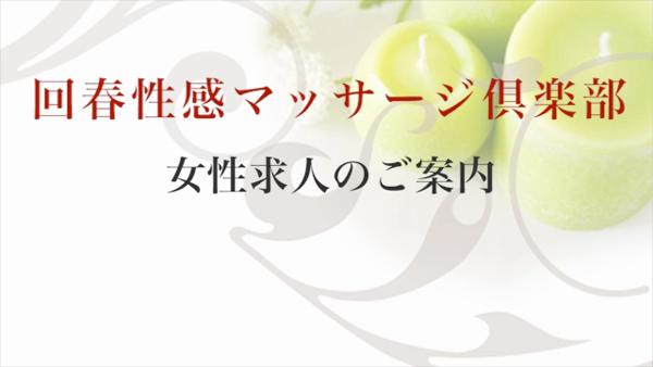 札幌回春性感マッサージ倶楽部の求人動画