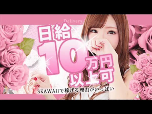 Skawaii(エスカワ)道頓堀店の求人動画