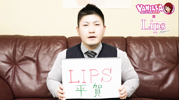 LIPS札幌(リップス札幌)のバニキシャ(スタッフ)動画