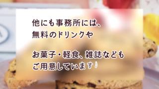 新宿ミルクハートの求人動画
