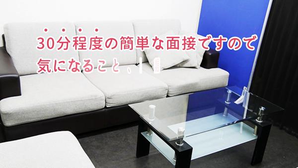 新宿ミルクハートのお仕事解説動画