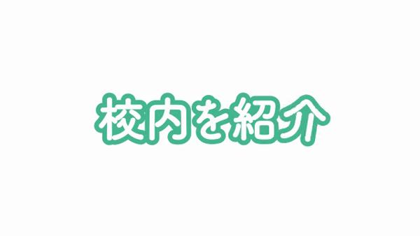 聖スムーチ女学園の求人動画