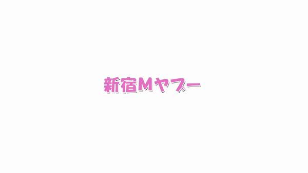 新宿Mヤプーの求人動画