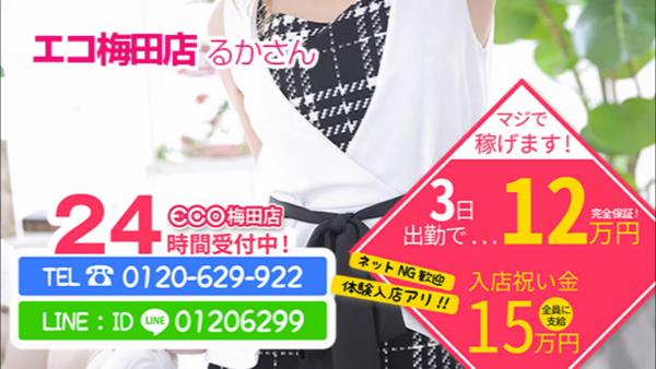 エコ梅田店の求人動画