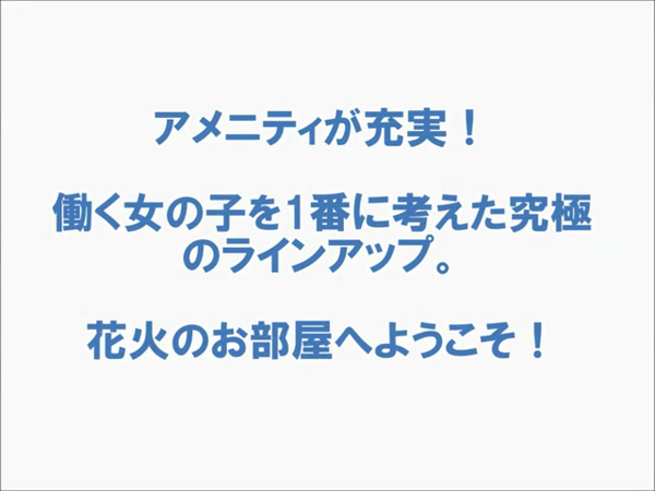 花火-hanabi-のお仕事解説動画