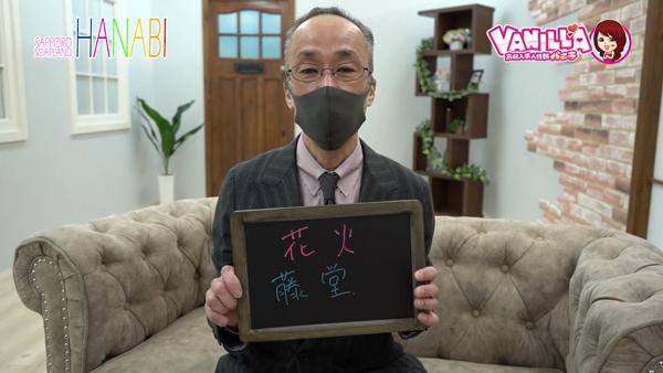花火-hanabi-のスタッフによるお仕事紹介動画