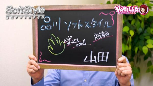 品川ソフトスタイルのスタッフによるお仕事紹介動画