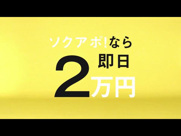 即アポ奥さん~静岡店~の求人動画