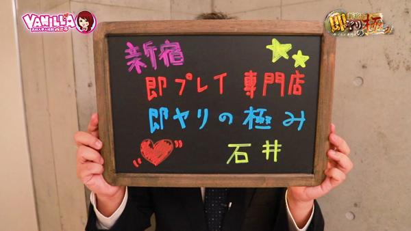 新宿即プレイ専門店即ヤリの極みのお仕事解説動画