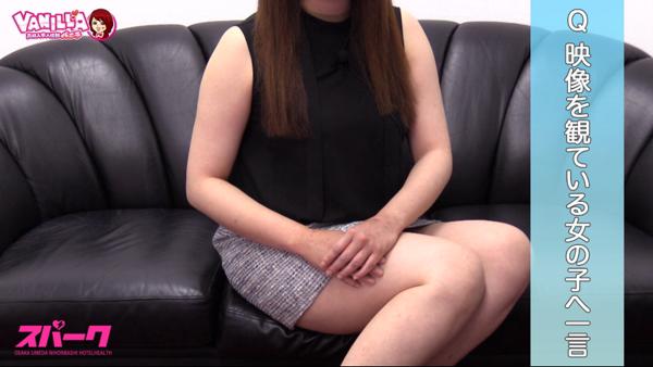 スパーク 日本橋店のバニキシャ(女の子)動画