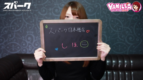 スパーク 日本橋店に在籍する女の子のお仕事紹介動画