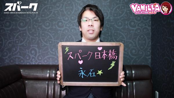 スパーク 日本橋店のスタッフによるお仕事紹介動画