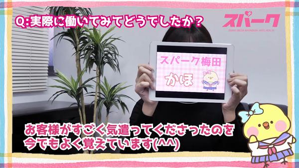 スパーク梅田店のお仕事解説動画