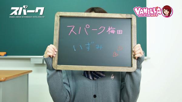 スパーク梅田店のバニキシャ(女の子)動画