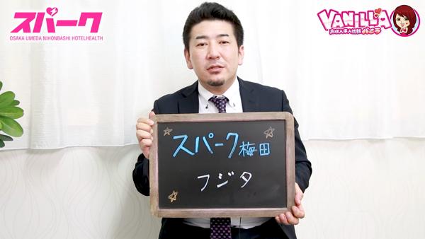 スパーク梅田店のスタッフによるお仕事紹介動画