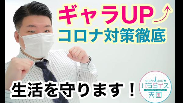 札幌パラダイス天国(札幌ハレ系)のお仕事解説動画