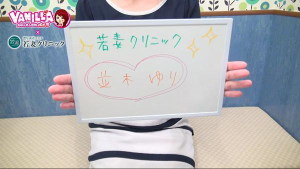 若妻クリニック(札幌ハレ系)のバニキシャ(女の子)動画