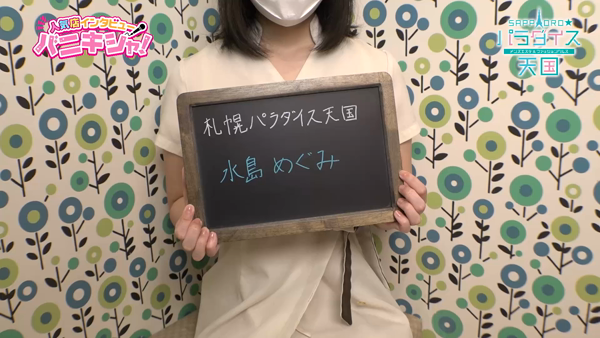 札幌パラダイス天国(札幌ハレ系)に在籍する女の子のお仕事紹介動画