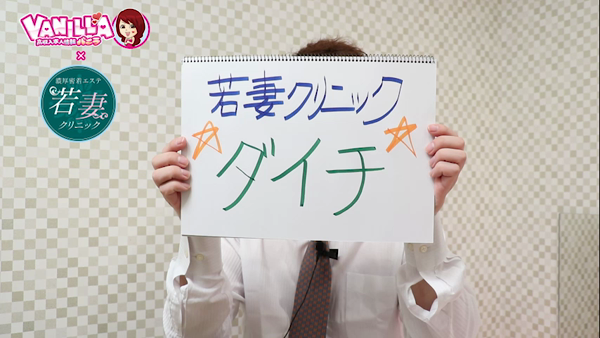 若妻クリニック(札幌ハレ系)のバニキシャ(スタッフ)動画