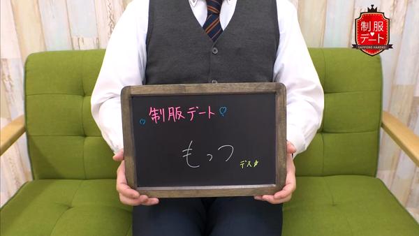 【20/10/08・非表示】 制服デートのお仕事解説動画