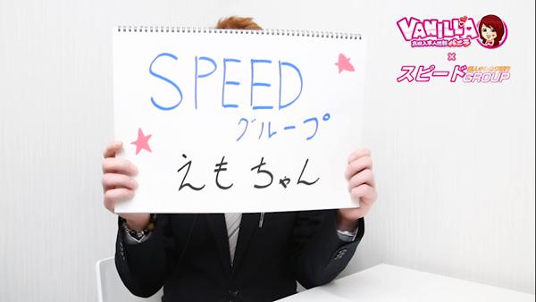 スピードグループのバニキシャ(スタッフ)動画