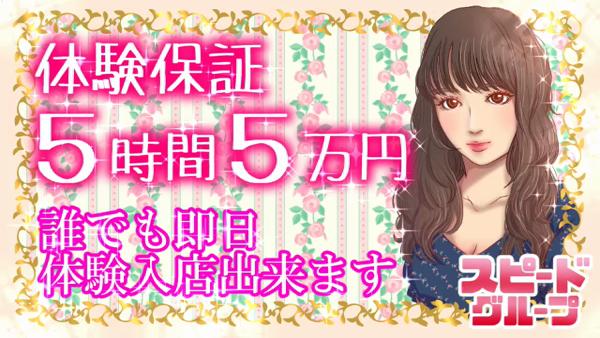 スピード 京橋店の求人動画