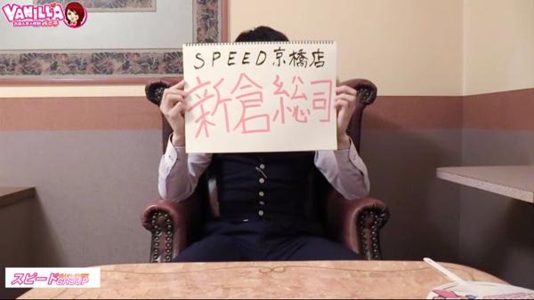 スピード 京橋店のバニキシャ(スタッフ)動画