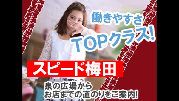 スピード 梅田店の求人動画